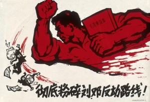 1967-Liu-Deng-Counter-Revolutionary-Line