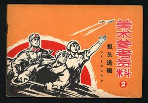 cultural-revolution-propaganda