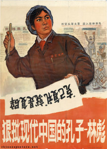 relentlesslycriticizelin poster