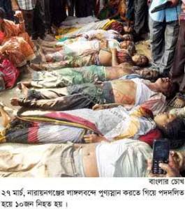 নারায়নগঞ্জের লাঙ্গলবন্দে পদদলিত হয়ে বহু হিন্দু পুন্যার্থী মারা যায়